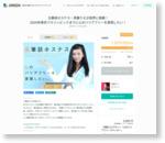 <br /> 元筆談ホステス・斉藤りえが政界に挑戦!<br /> 2020年東京パラリンピックまでに心のバリアフリーを実現したい! | GREEN FUNDING Lab</p> <p>