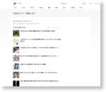 フィッシング対策協議会、マイクロソフトをかたるフィッシングについて注意喚起 - グノシー