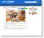 横浜ベイシェラトン、九州・初の佐賀を特集したフェア・オールデイブッフェ開催!
