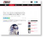 『スター・ウォーズ』プルバック走行するドロイドたちのマスコットが登場!「R2-D2」が動く!ターンする!