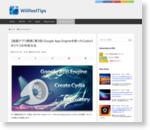 【脱獄アプリ開発】第3回 Google App Engineを使ったCydiaリポジトリの作成方法 | Will feel Tips