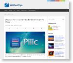 [iPhone]スクリーンショットを一枚に繋ぎ合わせてくれるアプリ『Piiic』 | Will feel Tips