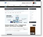 Desktop Metalが3Dプリントシステムを発表