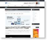 Desktop Metalが世界最速金属3Dプリントシステムを発表