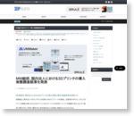 MM総研、国内3Dプリンタ導入実態調査結果発表