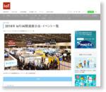 2018年 IoT/AI関連展示会・イベント一覧
