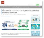 NECと日本電産、「インテリジェントモータ」搭載のロボットを無線で協調制御する技術を共同開発