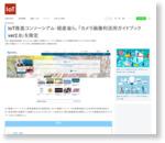 IoT推進コンソーシアム・経産省ら、「カメラ画像利活用ガイドブックver2.0」を策定