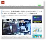 """""""スマホだけで""""設備の稼働率を見える化、武州工業がIoTアプリ「生産性見え太君」を提供開始 —スマートファクトリーJapan 2018"""