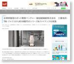 自律移動型ロボット開発ベンチャー SEQSENSE株式会社 三菱地所・TIS・ジャフコから約10億円のシリーズAファイナンスを実施