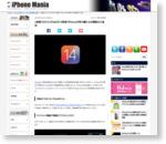 【速報】iOS14/iPadOS14発表!iPhoneが車の鍵になる機能など追加