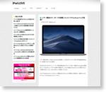シザー構造のキーボードを搭載した13インチMacBook Proが登場?