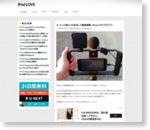 ミニ三脚よりも安定した動画撮影、iPhoneでビデオリグ!