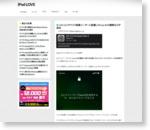 iOS 13.5でマスク装着ユーザーに配慮したFace IDの調節などが追加