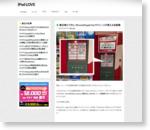 最近増えてきた、iPhoneのApple Payでジュースが買える自販機