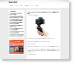 スペックをチェック!SONYのVlog向けカメラ「ZV-1」価格は9万円前後
