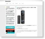 Fire TV Stickに第3世代のAlexa対応リモコン付属タイプが新登場、どう変わった?