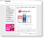 ジャパンネット銀行からPayPay銀行へ、どう変わった?変更点をチェック!