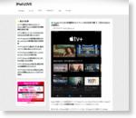 Apple TV+の1年無料キャンペーンが6月末で終了、7月からは3ヶ月無料に