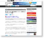 富士通とFOMM、電気自動車のバッテリーを管理するクラウドサービスで協業