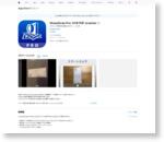 iTunes の App Store で配信中の iPhone、iPod touch、iPad 用 SharpScan Pro: 外出先で素早く複数ページのドキュメントをきれいな PDF にスキャンします