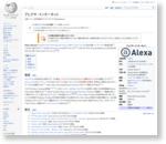 アレクサ・インターネット - Wikipedia