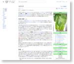 コマツナ - Wikipedia