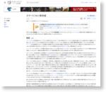 スマートフォン依存症 - Wikipedia