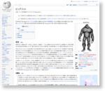 ビッグフット - Wikipedia