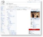 ポルノグラフィティ - Wikipedia