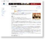 取り付け騒ぎ - Wikipedia