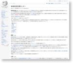 地域包括支援センター - Wikipedia
