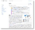 夏時間 - Wikipedia