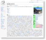 幸宮神社 (幸手市) - Wikipedia