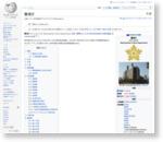 警視庁 - Wikipedia