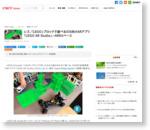 レゴ、「LEGO」ブロックで遊べるiOS向けARアプリ「LEGO AR Studio」--ARKitベース