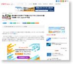 国内働き方改革ICT市場は2021年に2兆6600億円規模--IDC Japanが予測