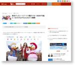 東京ディズニーリゾートで電子マネー決済が可能に--QUICPayやSuicaなど12種類
