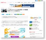 レノボ、無人のコンビニを中国で開店--AIや顔認識を活用、タブレットが店員代わり
