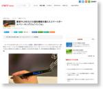 着信やLINEなどの通知機能を備えたスマートボールペン----キングジム「インフォ」