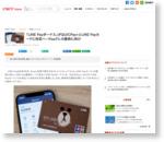 「LINE Payボーナス」がQUICPay+とLINE Payカードに対応へ--Visaクレカ提供に向け