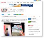 iPhoneやiPadでARコンテンツが制作できる「Adobe Aero」発表--プログラミング不要