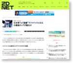 """日本発""""IoT基盤""""でファナックと日立の最強タッグが誕生か"""