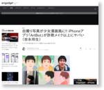 自撮り写真が少女漫画風に!! iPhoneアプリ「ArtBot」が詐欺メイク以上にヤバい(世永玲生)