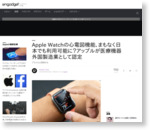Apple Watchの心電図機能、まもなく日本でも利用可能に?アップルが医療機器外国製造業として認定