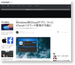 Windows用iCloudアプリ、ついにiCloudパスワード管理が可能に