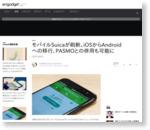 モバイルSuicaが刷新。iOSからAndroidへの移行、PASMOとの併用も可能に