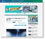 日本発ベンチャーによる宇宙体感技術の可能性と課題