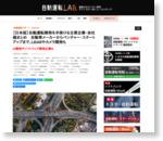 【日本版】自動運転開発を手掛ける主要企業・会社総まとめ 自動車メーカーからベンチャー・スタートアップまで、LiDARやカメラ開発も