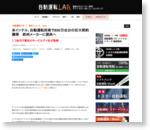米インテル、自動運転技術で800万台分の巨大契約獲得 欧州メーカーに提供へ